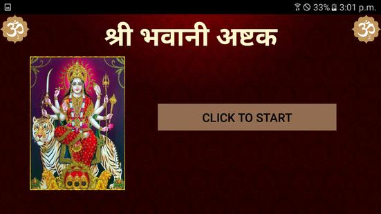 Screenshots - श्री भवानी अष्टक