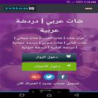 شات عربي | تلفزيوشان - دردشة - تعارف