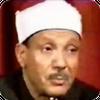Sheikh Abdul Basit Quran mp3