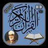 Sheikh Khalil Al Hussary Offline Quran Mp3 Part 2