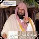 Sheikh Sudais Full Ruqyah mp3