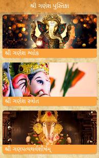Screenshots - Shree Ganesh Pustika