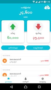 Screenshots - ေရႊစုဘူး - Shwe Su Boo