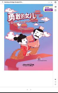 Screenshots - Sinolingua Virtual Library