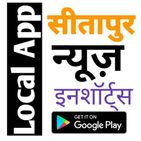 Sitapur Local News Inshorts- Photos & Videos News