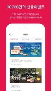 Screenshots - [공식] SK국제전화 00700