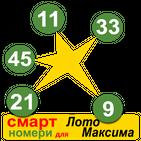smart numbers for Maximum Lotto(Ukrainian)