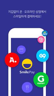 Screenshots - 스마일페이 SmilePay – 똑똑한 쇼핑습관