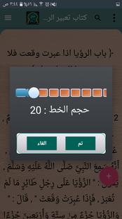 Screenshots - سنن ابن ماجة | بدون نت