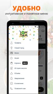 Screenshots - Som-Tam | Набережные челны