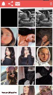 Screenshots - صور بنات صاكات 2020 yaso
