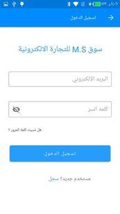 Screenshots - Souq Ms Electronic Trading