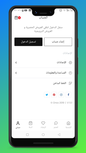 Screenshots - SOUQ PLUS