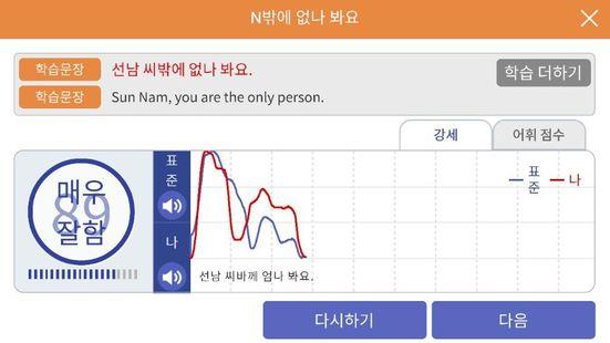 Screenshots - 한국어 회화 여보세요(Speaking Korean)