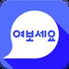 한국어 회화 여보세요(Speaking Korean)