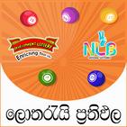 Sri Lankan Lottery Results ලොතරැයි ප්රතිඵල