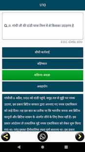 Screenshots - SSC Previous Year GK In Hindi Offline