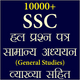 SSC Previous Year GK In Hindi Offline