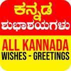 Subhashayagalu - All Kannada Wishes Greetings