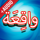 Surah Waqiah + Audio (Offline)
