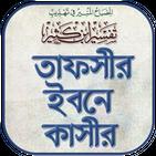 তাফসীর ইবনে কাসির বাংলা -Tafsir Ibn Kathir Bangla