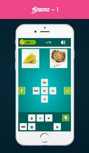 Screenshots - Tamil Crossword Game
