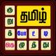 Tamil Crossword Game