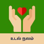 Tamil Health Tips - உடல்நல குறிப்புகள்