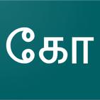 கோளறு திருப்பதிகம், திருநீற்றுப்பதிகம் Tamil