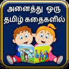 Tamil Stories App