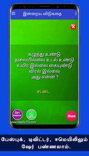 Screenshots - விடுகதைகள் Tamil Vidukathaigal Riddles Quiz Puzzle