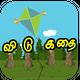 விடுகதைகள் Tamil Vidukathaigal Riddles Quiz Puzzle