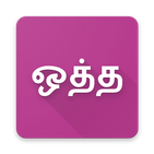 Tamil Word Game