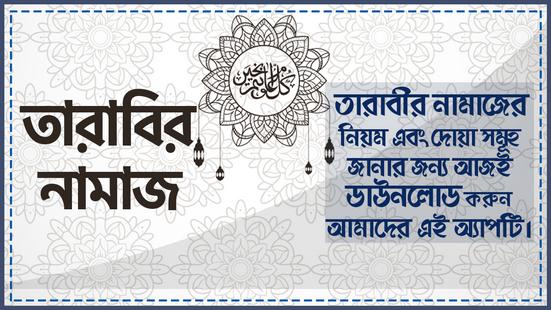 Screenshots - তারাবির নামাজ ~Tarabi Namaz Bangla