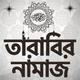 তারাবির নামাজ ~Tarabi Namaz Bangla