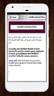 Screenshots - তারাবির নামাজ ~ Tarabi Namaz Dua Munajat