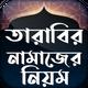 তারাবির নামাজ ~ Tarabi Namaz Dua Munajat