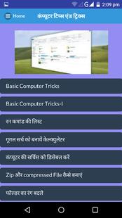 Screenshots - Technology Tips & Tricks
