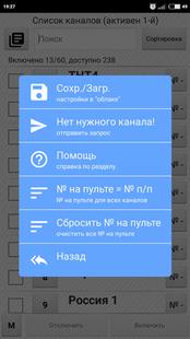 """Screenshots - Телепрограмма """"По ящику"""""""