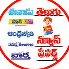 Telugu Daily Newspapers App
