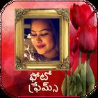 ఫోటో ఫ్రేమ్స్ /ఫోటో ఫ్రేములు, Telugu Photo frames