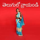 ఫోటోలో తెలుగులో వ్రాయండి - Telugu Text On Photo