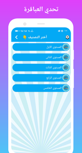 Screenshots - تحدي العباقرة - للكبار والصغار