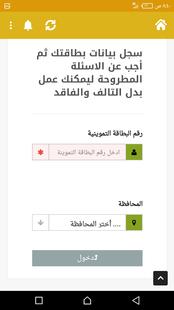 Screenshots - تحديث بيانات بطاقات التموين في مصر