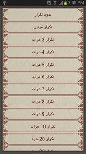 Screenshots - تحفيظ القرآن الكريم - Tahfiz