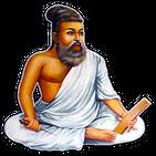 திருக்குறள் / Thirukkural