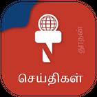 Thoothan News - Tamil News, All Tamil Newspapers