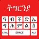 Tigrinya keyboard- Easy Tigrinya English Typing