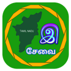 இ சேவைகள் - TN E-Sevai All Online E.Services