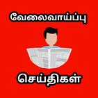 வேலைவாய்ப்பு  செய்திகள்-TNPSC JOB +Tamilnadu Jobs